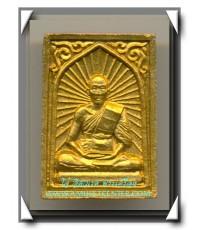 หลวงพ่อสาคร วัดหนองกรับ พระผงพรายกุมารเศียรเล็กเนื้อชมพู ตะกรุดเงินพร้อมกล่องเดิม พ.ศ.2548(1)