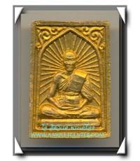 หลวงพ่อสาคร วัดหนองกรับ พระผงพรายกุมารเศียรเล็กเนื้อชมพู ตะกรุดเงินพร้อมกล่องเดิม พ.ศ.2548(2)