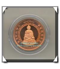 เหรียญไต่ฮงกง ขัดเงา รุ่นกาญจนาภิเษกตราสัญลักษณ์ครองราช 50 ปี พ.ศ.2539 กล่องกำมะหยี่เดิม