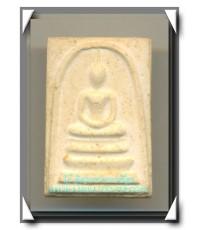 พระสมเด็จวัดระฆัง รุ่น 118 ปี พิมพ์ใหญ่ พ.ศ.2533 (1)