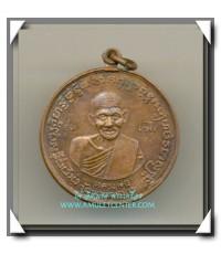 เหรียญหลวงปู่ศุข วัดมะขามเฒ่า วัดประสาทบุญญาวาสสร้าง พ.ศ.2506