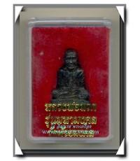 หลวงปู่ทวด ลอยองค์เนื้อสัตตะโลหะรมดำอุดชันโรงใต้ดินฝังแร่มหามงคล เสาร์ 5 พ.ศ.2553