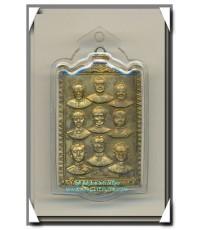 เหรียญ 9 รัชกาลหลังกรมหลวงชุมพร พ.ศ.2516 พิธีใหญ่สมเด็จพระสังฆราชเป็นประธาน สวยแชมป์