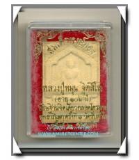หลวงปู่หมุน วัดบ้านจาน สมเด็จพญาหงษ์ทองรุ่นมหาสมปรารถนา เนื้อว่าน108 วัดซับลำใย สวยแชมป์ พ.ศ.2543(5)