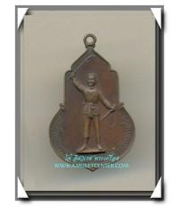 เหรียญรุ่นแรกกรมพระราชวังบวรมหาสุรสิงหนาทในรัชกาลที่ 1 กองพลที่ 9 กาญจนบุรีสร้าง พ.ศ. 2524