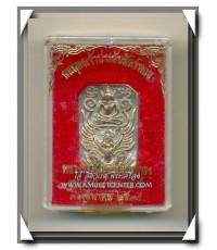 หลวงพ่อเชิญ วัดโคกทอง พระพุทธเจ้าปางประทับสัตว์ทรงครุฑใหญ่ เนื้อเงิน หลังยันต์เกราะเพชร พ.ศ.2534
