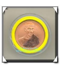 หลวงพ่อเกษม เขมโก เหรียญเสาร์5มหามงคล 12 นักษัตร ทองแดงขัดเงา เพิรธ์มินท์ออสเตรเลีย 2537