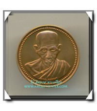 หลวงพ่อเกษม เขมโก เหรียญเสาร์ 5 มหามงคล ทองแดงขัดเงา กองกษาปณ์เยอรมัน พ.ศ. 2537