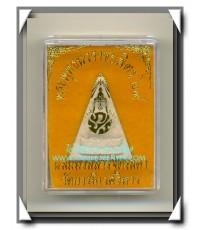 พระพุทธนวราชบพิตร สมเด็จจิตรดาหลัง ภปร.มวลสารผงจิตรลดา พ.ศ.2529 (2)