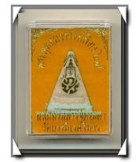พระพุทธนวราชบพิตร สมเด็จจิตรดาหลัง ภปร.มวลสารผงจิตรลดา พ.ศ.2529 (3)
