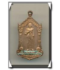 กรมหลวงชุมพรเขตอุดมศักดิ์ หลัง 3 มหาราช เนื้อทองแดง พ.ศ.2533