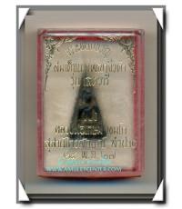 หลวงพ่อเกษม เขมโก นางพญาไม้งิ้วดําแกะ พิธีเสตุวารี 28 พย.2527 สวยแชมป์ กล่องเดิมจากวัด(2)