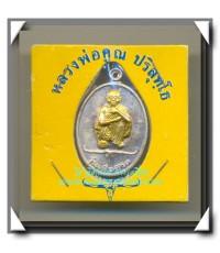 หลวงพ่อคูณ วัดบ้านไร่ เนื้อเงินหน้าทองคำ รุ่น เพื่อชีวิต พ.ศ.2539 สวยแชมป์