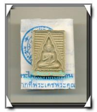 วัดปากน้ำ รุ่น 6 พระไตรปิฏก สวยแชมป์ พร้อมซองเดิม คาถาเดิมจากวัด พ.ศ.2533 (83)