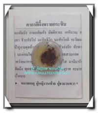 สีผึ้งพรายกระซิบ ครูบากฤษณะ วัดป่ามหาวัน รุ่น ประทานพร พ.ศ.2547