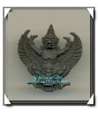 พญาครุฑใหญ่ หลวงพ่อคูณ วัดบ้านไร่ รุ่นมหามงคล เสาร์ 5 ปลุกเสก 3 วัดดัง พ.ศ.2536 เบอร์ 590