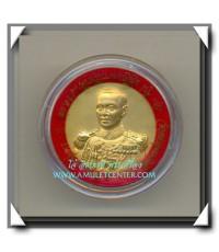 กรมหลวงชุมพรเขตอุดมศักดิ์ รุ่นเฉลิมพระเกียรติ กะไหล่ทองพ่นทรายขัด วัดเขตอุดมศักดิ์วนาราม พ.ศ.2541