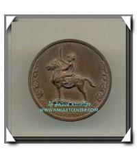 เหรียญสมเด็จพระเจ้าตากสินมหาราชทรงม้า รุ่น อยู่ เย็น เป็น สุข โรงเรียนวัดอินทราราม พ.ศ.2551
