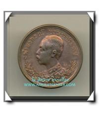 เหรียญรัชกาลที่ 5 (สามสมเด็จ) รพ.สมเด็จ ณ ศรีราชา  พิธีมหาพุทธาภิเษก ณ วัดระฆังฯ ซองเดิม พ.ศ.2535