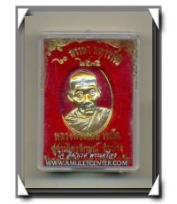 หลวงพ่อเกษม เขมโก 60 พรรษา มหาราชินี เหรียญกะไหล่ทองลงยาสีแดง วันมหาสงกรานต์ พญาวัน พ.ศ.2535