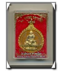 หลวงพ่อเกษม เขมโก 60 พรรษา มหาราชินี เหรียญกลมกะไหล่ทองลงยา วันมหาสงกรานต์ พญาวัน พ.ศ.2535