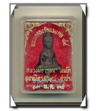 หลวงพ่อเกษม เขมโก พระยอดธงรัตนมงคล 84 พ.ศ.2538 (2)