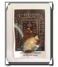 เบี้ยแก้พรายปรอท พิธี 9ฤกษ์ 9มงคล จัดสร้างในวาระครบรอบ 200 ปี วัดละหารไร่ พ.ศ.2554 (1)
