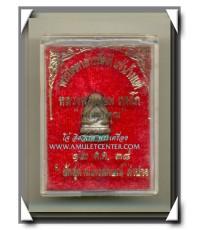 หลวงพ่อเกษม เขมโก สุสานไตรลักษณ์ พระปิดตาสารพัดดี แช่น้ำมนต์ เนื้อนวะโลหะ รุ่นพุทธคุณ พ.ศ.2538 (3)