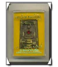 หลวงปู่หงษ์ สุสานทุ่งมน วัดเพชรบุรี สมเด็จตะกรุดทองคำ 9 ดอก ฉลองอุโบสถ พ.ศ.2550