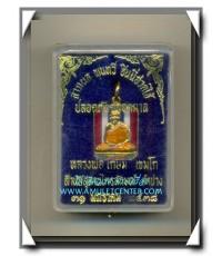 หลวงพ่อเกษม เขมโก เหรียญเล็กรูปเหมือนลงยาธงชาติ รุ่นลาภผล พูนทวี ปลอดภัย ตลอดกาล พ.ศ. 2538