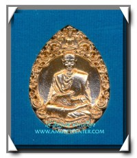 เหรียญหล่อ สมเด็จพระพุฒาจารย์(โต) รุ่นเสริมปัญญา รับทรัพย์อนันต์เนื้อ pink gold (กรรมการ) เบอร์ 1