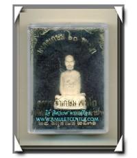 หลวงพ่อเกษม เขมโก รุ่น มงคลเกษม 60 พรรษา รูปหล่อสมเด็จพระพุฒาจารย์ (โต) เนื้อเงินแท้ พ.ศ.2536