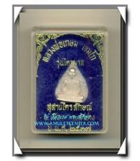 หลวงพ่อเกษม เขมโก สุสานไตรลักษณ์ พิมพ์ใบโพธิ์ รุ่นไตรมาส เนื้อเงินแท้ พ.ศ.2537 สวยแชมป์ กล่องเดิม