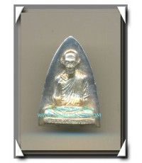 หลวงพ่อเกษม เขมโก รูปหล่อพิมพ์เตารีดรุ่นนะหน้าทอง เนื้อเงินแท้ โค๊ตและหมายเลขกำกับ พ.ศ.2536