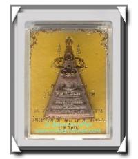 พระแก้วมรกต รุ่นเทอดพระเกียรติ วัดพระศรีรัตนศาสดาราม (วัดพระแก้ว) ฉลองศิริราชสมบัติครองราชย์ 50 ปี