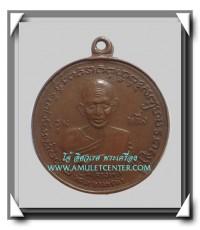 เหรียญหลวงปู่ศุข วัดปากคลองมะขามเฒ่า วัดประสาทบุญญาวาส พ.ศ.2506 องค์ที่ 8