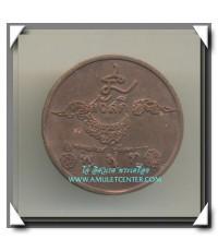 หลวงพ่อเกษม เขมโก สุสานไตรลักษณ์ เหรียญสวัสดี พ.ศ.2533