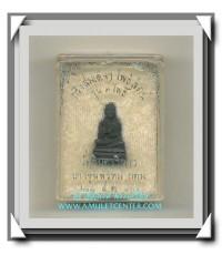 รูปหล่อสมเด็จพระพุฒาจารย์ (โต) พรหมรังสี วัดอินทรวิหาร (บางขุนพรหม) กทม. รุ่น 3โพธิ์  พ.ศ.2530(2)