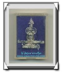 รูปหล่อหลวงพ่อแพ วัดพิกุลทอง สมทบทุนสร้างตึกหลวงพ่อแพ โรงพยาบาลสิงห์บุรี สวยแชมป์ กล่องเดิม พ.ศ.2535