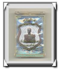 เหรียญเสด็จเตี่ย กรมหลวงชุมพร วัดเขตอุดมศักดิ์ หาดทรายรี ชุมพร พ.ศ.2560