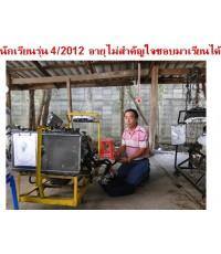 นักเรียนรุ่นที่ 4/2012 มาศึกษาระบบสายไฟรถยนต์