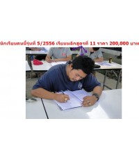 นักเรียนที่เรียนหลักสูตรที่ 11  สอนจนเป็นทั้งระบบให้เรียน 1-2 ปี