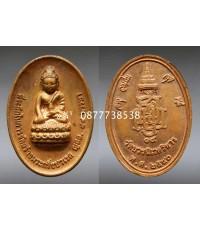 เหรียญพระกริ่งปวเรศ วัดบวรนิเวศวิหาร ปี 2540