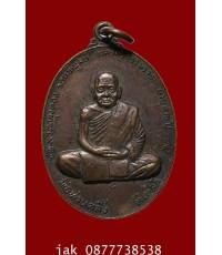 เหรียญทูลเกล้า หลวงพ่อคลิ้ง วัดถลุงทอง จ.นครศรีธรรมราช