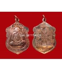 เหรียญหลวงพ่อเงิน รุ่นสามัคคี 54