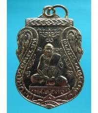เหรียญหลวงพ่อกลั่น บูรณะอุโลสถวัดกระสังข์ อยธยา พ.ศ. 2536