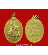 เหรียญหลวงพ่อเกษม สุสานไตรลักษณ์ รุ่นพิเศษ ปี 2517