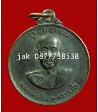 เหรียญหลวงปู่สิม ออก วัดดอนทอง จ.ฉะเชิงเทรา