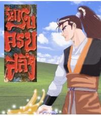 (Book) Yulgang นักรบครบสลึง เล่ม 1-40 (ยังไม่จบ) ไฟล์ (pdf.) 2 DVD