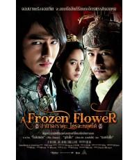Frozen Flower อำนาจ ราคะ ใครจะหยุดได้ 1 แผ่นจบ (ซับไทย+พากย์ไทย) (เรท 18+)
